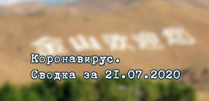 Ситуация с коронавирусом в Республике Алтай. Сводка за 21 июля