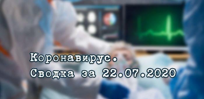 Ситуация с коронавирусом в Республике Алтай. Сводка за 22 июля