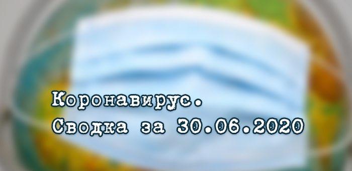 Ситуация с коронавирусом в Республике Алтай. Сводка за 30 июня