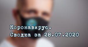 Ситуация с коронавирусом в Республике Алтай. Сводка за 28 июля