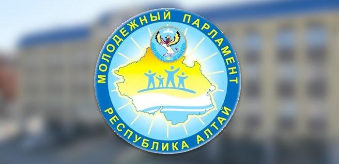 Началось формирование нового созыва Молодежного парламента