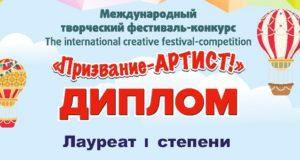 Майминские ансамбли одержали победу в конкурсе «Призвание - артист»