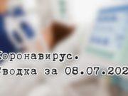 Ситуация с коронавирусом в Республике Алтай. Сводка за 8 июля