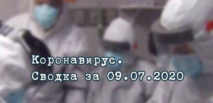 Ситуация с коронавирусом в Республике Алтай. Сводка за 9 июля