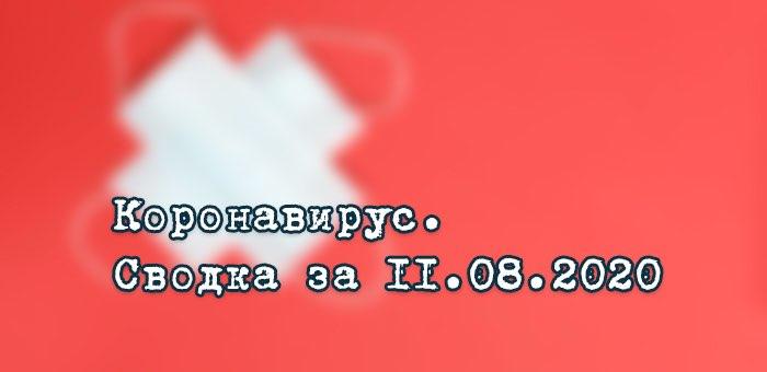 Ситуация с коронавирусом в Республике Алтай. Сводка за 11 августа