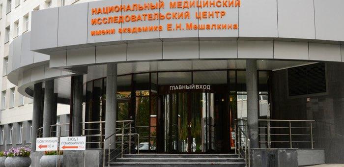 Специалисты клиники им. Мешалкина посетили Республику Алтай