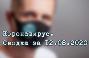 Ситуация с коронавирусом в Республике Алтай. Сводка за 12 августа