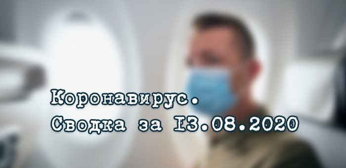 Ситуация с коронавирусом в Республике Алтай. Сводка за 13 августа