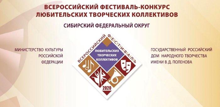 Майминские коллективы успешно выступили в конкурсе «Культура – это мы!»