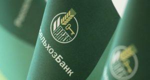 Россельхозбанк снижает первоначальный взнос по льготной ипотеке до 15%