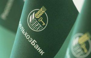 До конца года филиальная сеть Россельхозбанка охватит 97% сельских территорий