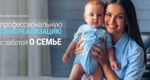 Мамы Республики Алтай смогут бесплатно обучиться основам бизнеса по программе «Мама-предприниматель»