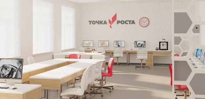 «Точки роста» откроют в 42 школах Республики Алтай