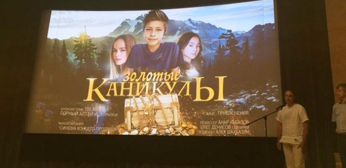 Павел Деревянко и Амаду Мамадаков сыграют в фильме о приключениях подростков на Алтае