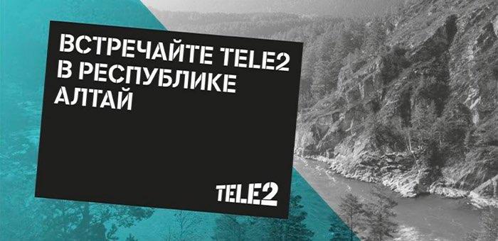 Новый оператор сотовой связи в Горном Алтае: Tele2 запустил сеть в эксплуатацию