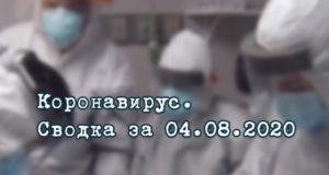 Ситуация с коронавирусом в Республике Алтай. Сводка за 4 августа