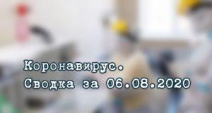 Ситуация с коронавирусом в Республике Алтай. Сводка за 6 августа