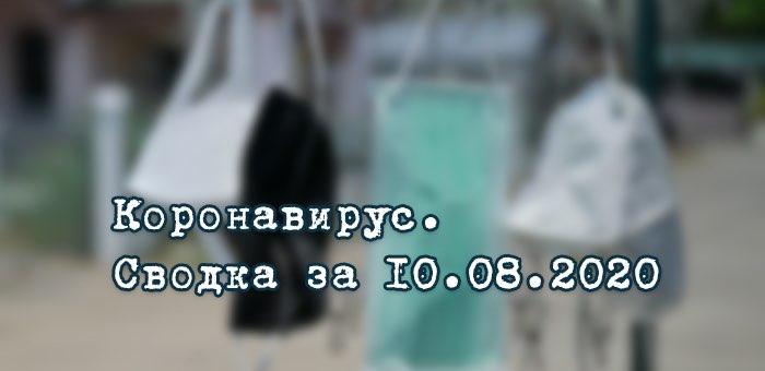 Ситуация с коронавирусом в Республике Алтай. Сводка за 10 августа