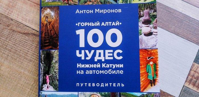 Кемеровчанин составил путеводитель «100 чудес Нижней Катуни на автомобиле»