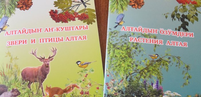 Вышли в свет книги о птицах, зверях и растениях Алтая