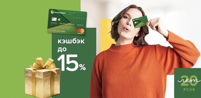 Россельхозбанк повысит кэшбэк для новых пользователей СВОЕЙ карты системы Mastercard