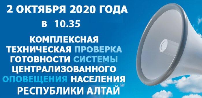 2 октября в республике включат электрические сирены в рамках тренировки