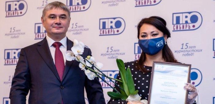 Журналистка из Республики Алтай победила в конкурсе «Сибирь.ПРО»