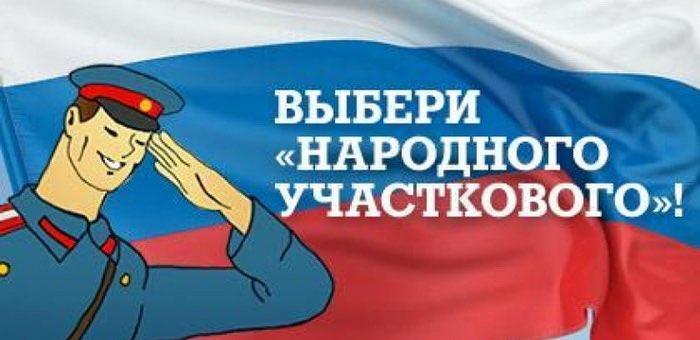 В республике проходит голосование за «Народного участкового-2020»