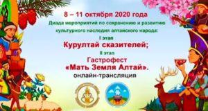В Республике Алтай проходят Курултай сказителей и гастрономический фестиваль