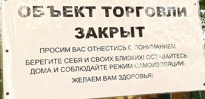 Мэрия Горно-Алтайска просит предпринимателей временно приостановить деятельность