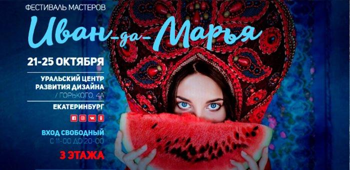 Мастера Республики Алтай примут участие в фестивале «Иван-да-Марья»