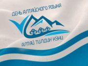 День алтайского языка отмечается в Республике Алтай