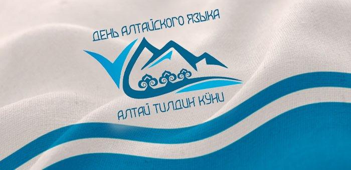 День алтайского языка отмечают в Республике Алтай