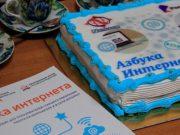 Волнительно, но успешно: киберклуб и «Ростелеком» предложили пенсионерам изучать компьютер в онлайне