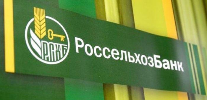 Жители Алтая взяли 110 млн рублей по юбилейному предложению Россельхозбанка