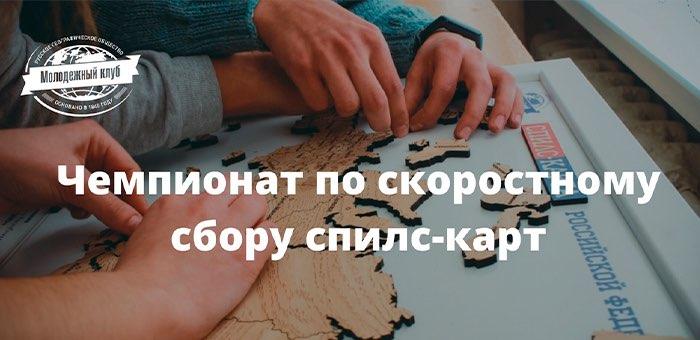 В Республике Алтай стартует Чемпионат по скоростному сбору спилс-карт России