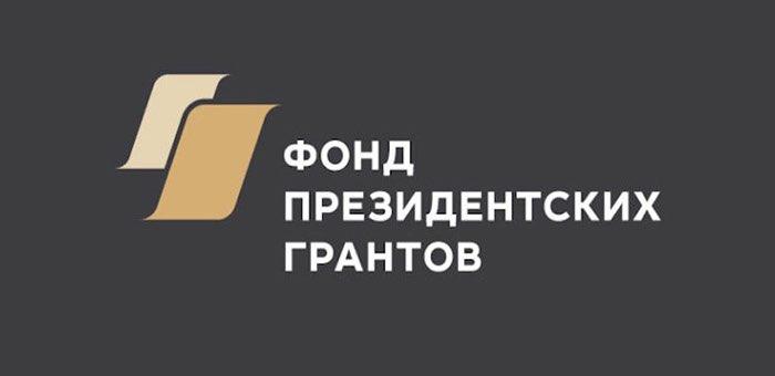 Депутатский фонд нарушил обязательства по использованию средств президентского гранта