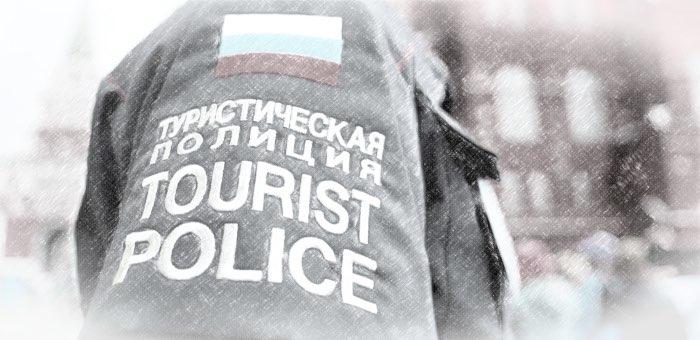 А не пора ли нам создавать туристическую полицию?