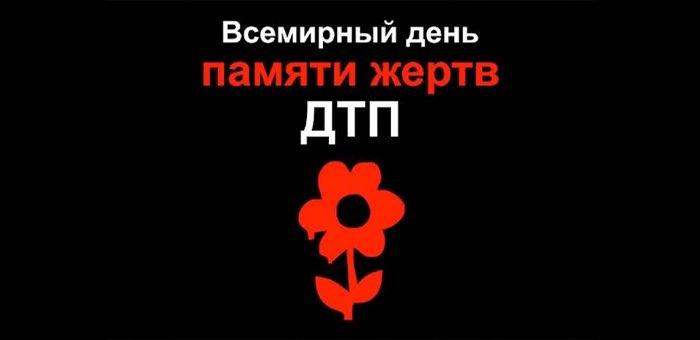 Традиционная акция в память о жертвах ДТП прошла в Горно-Алтайске