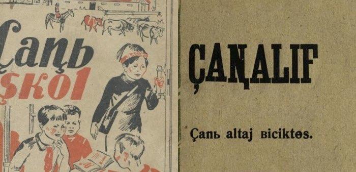 Редкие алтайские книги на латинице на виртуальной выставке «Çanalif»