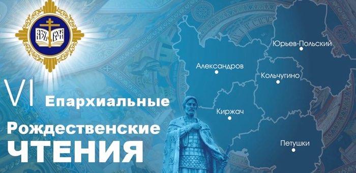 В Горно-Алтайске пройдет региональный этап международных Рождественских чтений