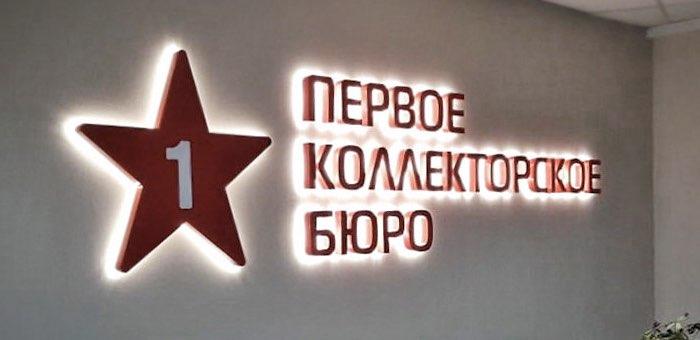 «Первое коллекторское бюро» оштрафовали за назойливость