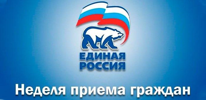 «Единая Россия» проведет декаду приемов граждан, приуроченную ко дню основания партии