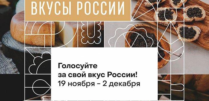 Жителей республики приглашают поддержать региональные бренды в конкурсе «Вкусы России»
