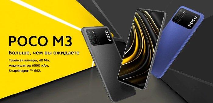Выгодное, но ограниченное предложение – новейший смартфон от Xiaomi по цене от 10 тысяч рублей