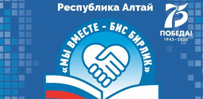Форум «Мы вместе – Бис бирлик» пройдет в Республике Алтай