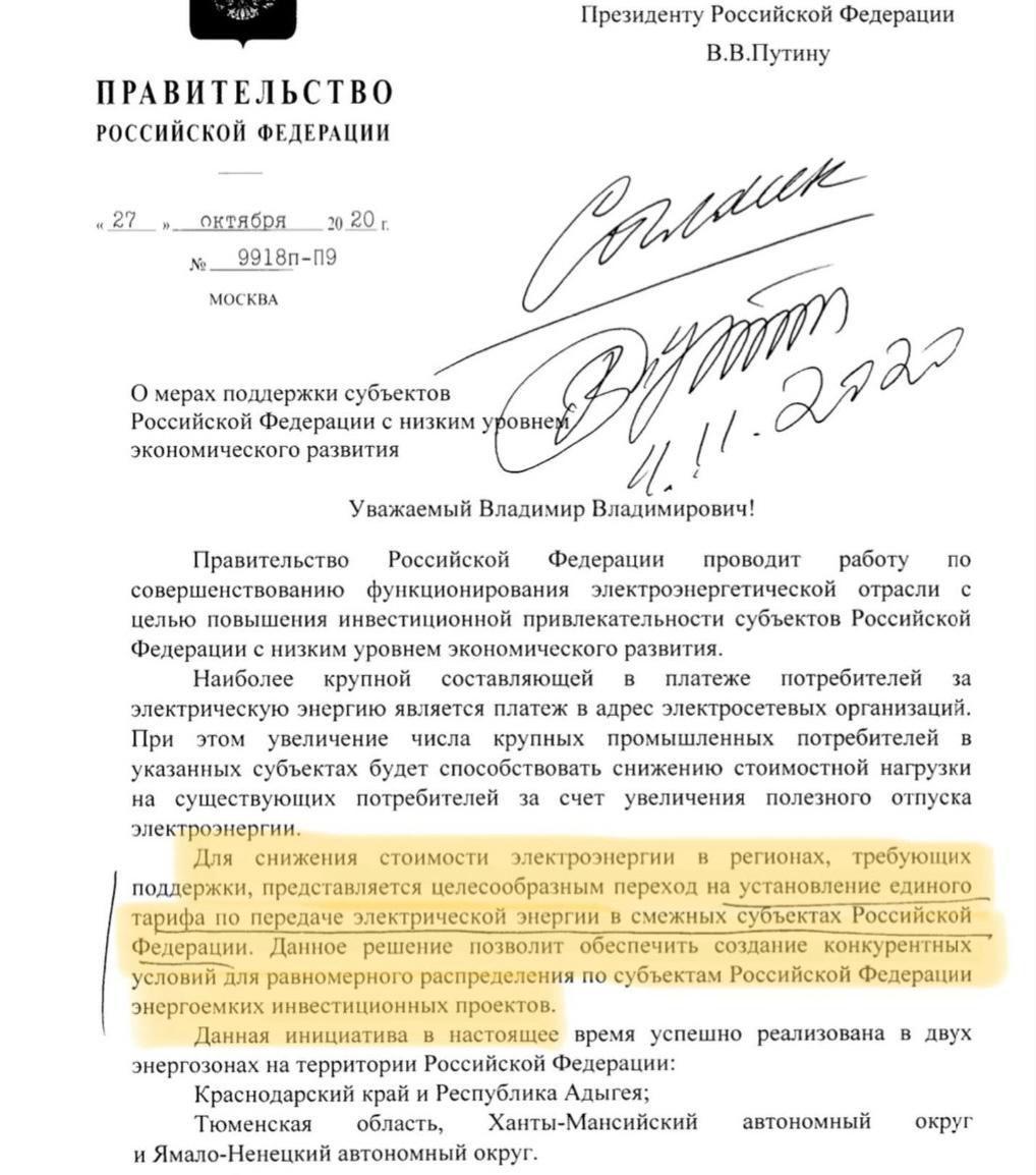 Президент поддержал предложение по снижению тарифа на электроэнергию для Горного Алтая