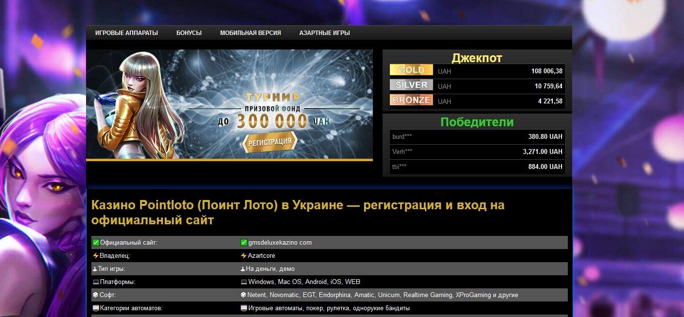 Интернет-казино Поинтлото – обзор особенностей