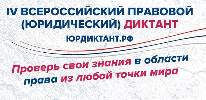 Всероссийский правовой диктант проходит в онлайн-формате