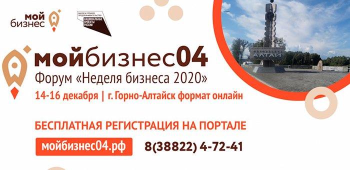 Форум «Неделя бизнеса 2020» пройдет в Республике Алтай